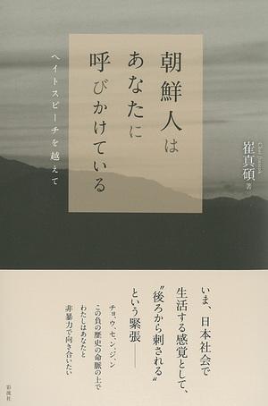 7・27 「ちぇじんそく ヘタな詩の朗読会」