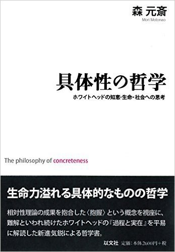 具体性の哲学刊行記念角打ち