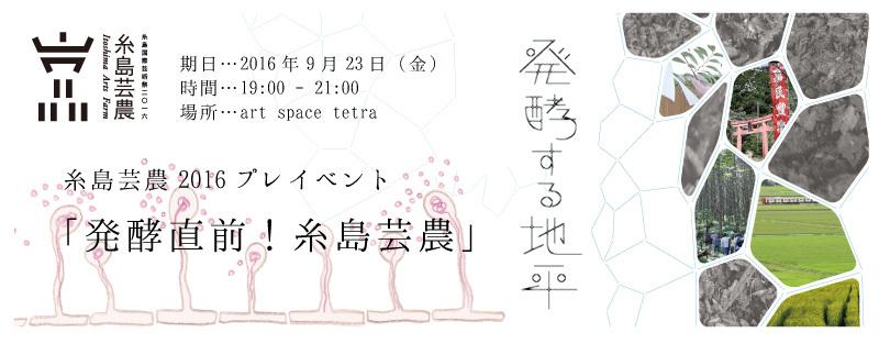 糸島芸農2016プレイベント「発酵直前!糸島芸農」