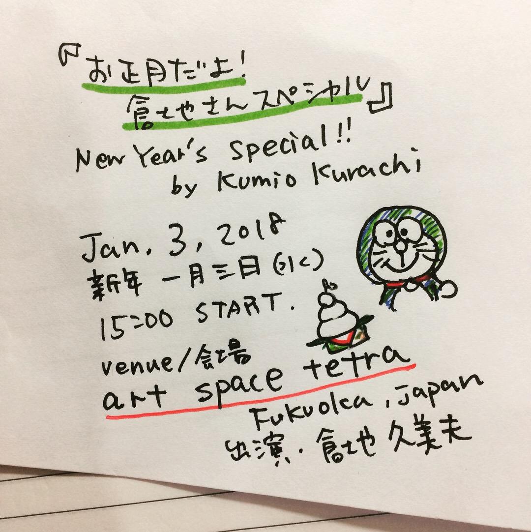 お正月だよ!倉地さんスペシャル 2018