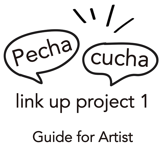 Asian Art Relay vol.3「Pecha cucha link up project 1 Guide for Artist」