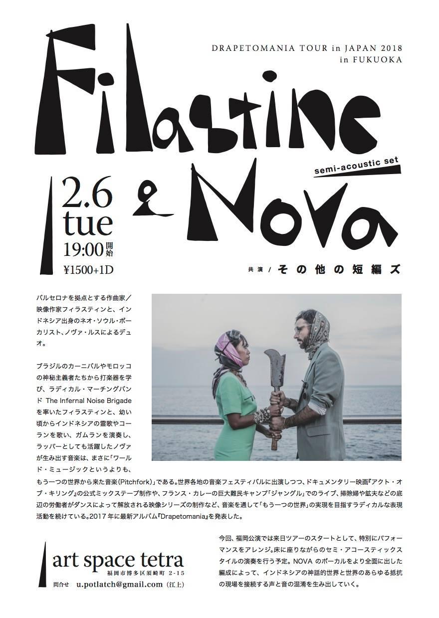 フィラスティン&ノヴァ(Filastine&Nova)