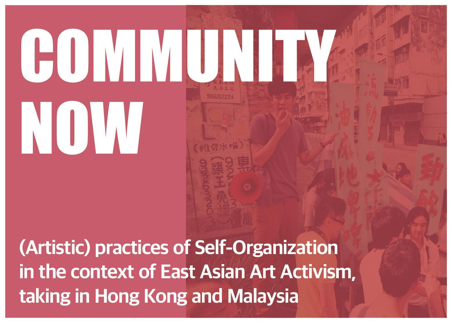 Community NOW / コミュニティ・ナウ -香港、マレーシアにおける自己-組織化の芸術的実践