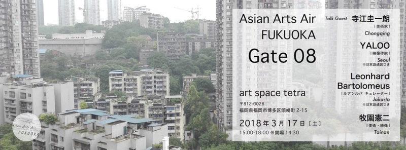 Asian Arts Air FUKUOKA Gate 08 Chongqing, Seoul, Jakarta, Tainan