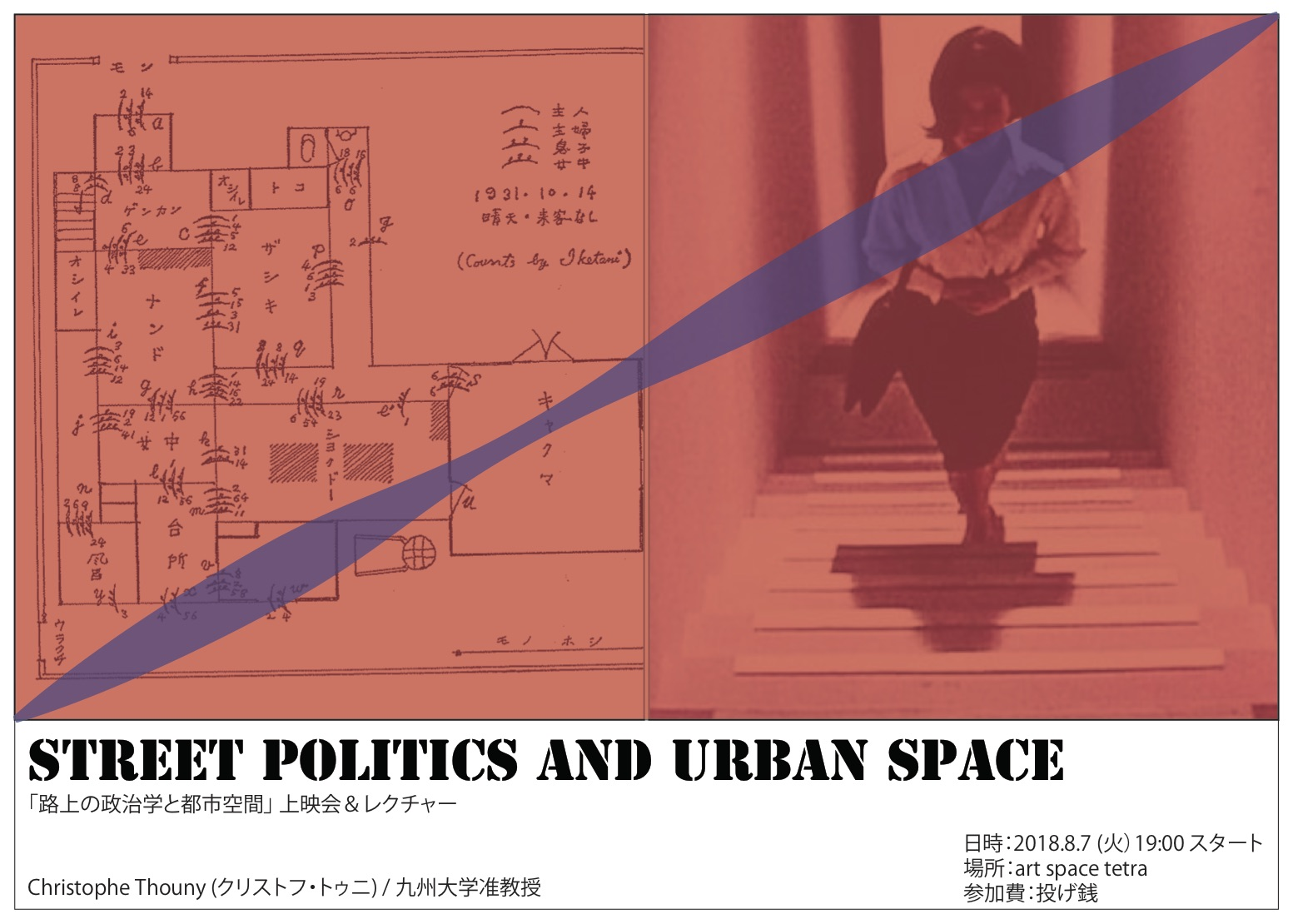 Street Politics and Urban Space