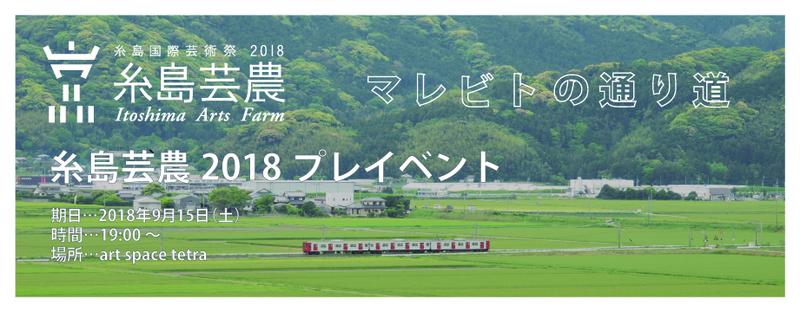 糸島芸農2018プレイベント