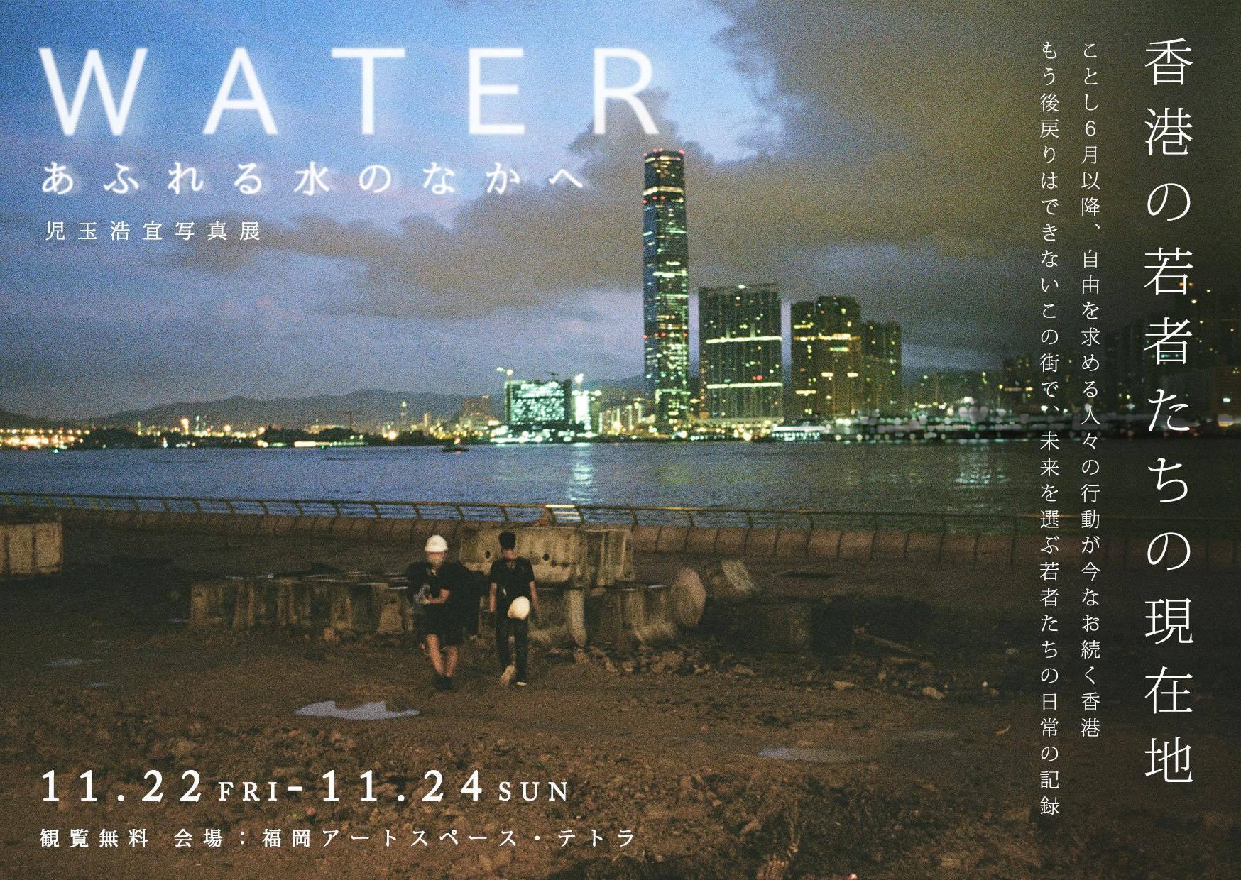 児玉浩宜 写真展 『WATER / あふれる水のなかへ』
