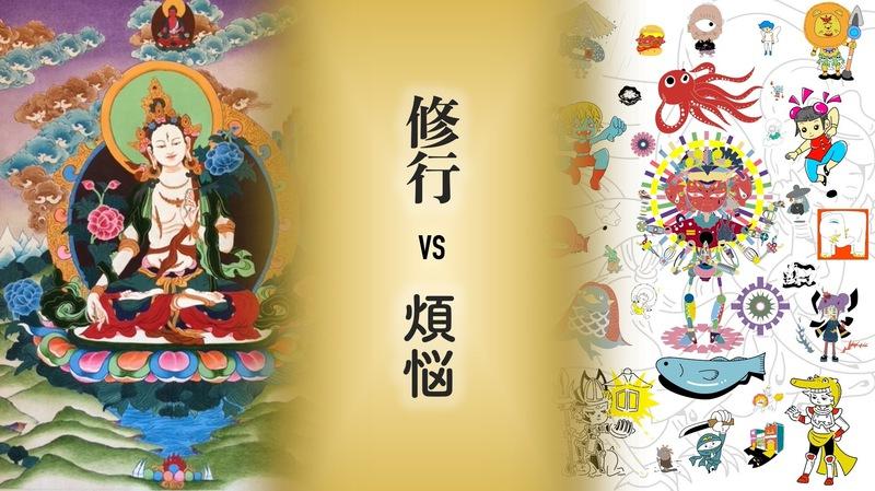 修行 vs 煩悩 - 日本仏教のある現在地 -