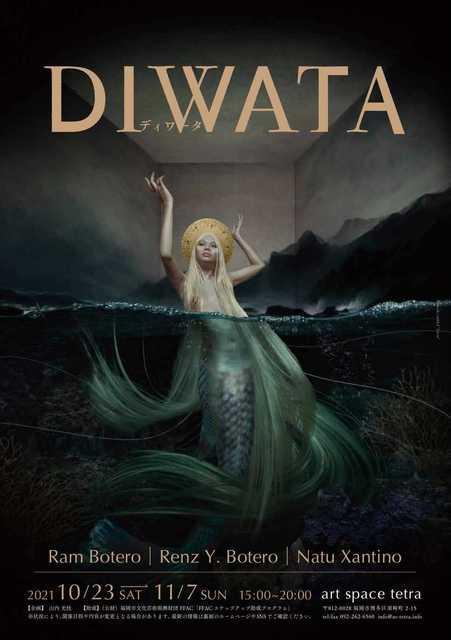 DIWATA ディワータ