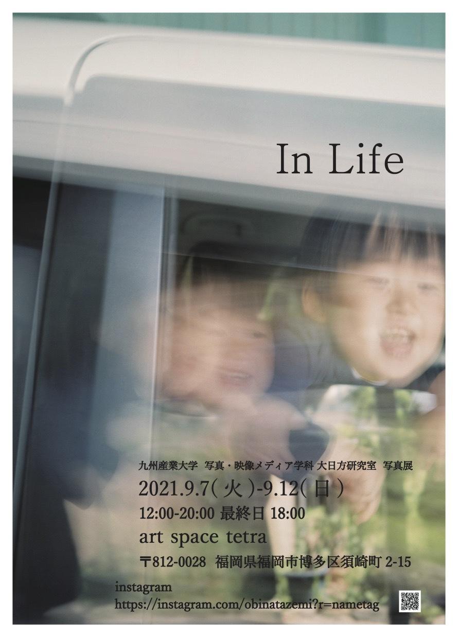 In Life ~生活の中で~ 九州産業大学 写真・映像メディア学科 大日方研究室 写真展